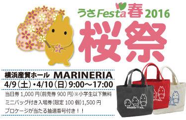 うさフェスタ2016 桜祭